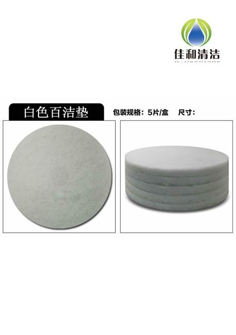 白色抛光垫