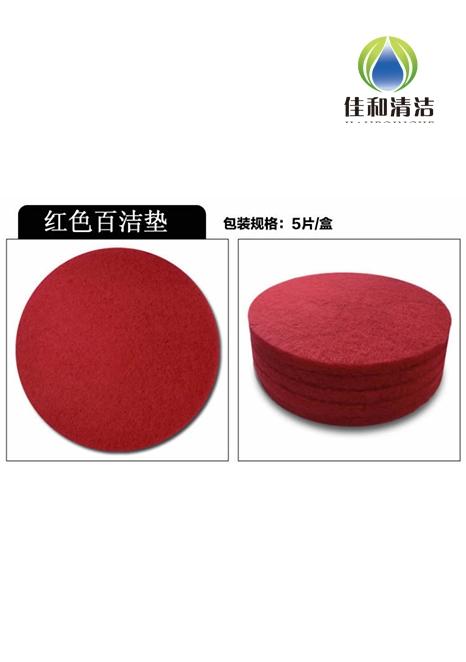 红色清洁垫