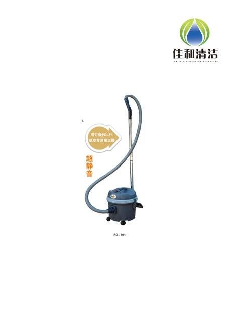 乐洁 R101超静音吸尘器